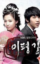 Invincible Lee Pyung Kang / Taming of the Heir