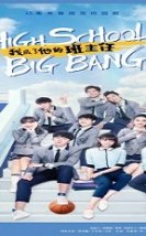 High School Big Bang 2020 (Çin)