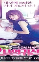 Oh My Ghostess 2015 (Tayland)