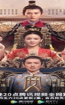 The Promise of Chang'An 2020 (Çin)