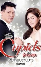 The Cupids Series: Kamathep Prab Marn 2017 (Tayland)