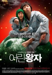 Little Prince 2008