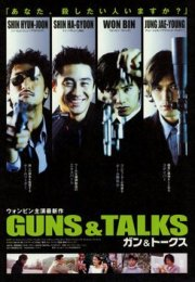 Guns And Talks 2001