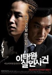 The Case of Itaewon Homicide 2009