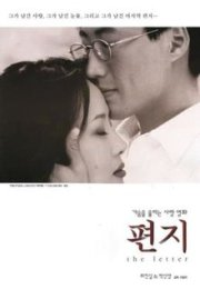 The Letter 1997