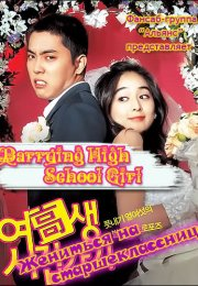 Marrying High School Girl 2004