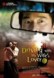 Driving With My Wife's Lover 2006