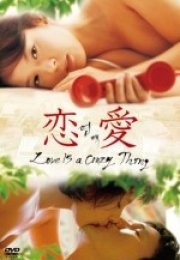 Love is a Crazy Thing 2005