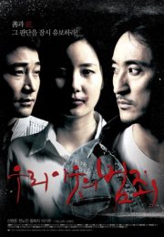 Sin of a Family 2011