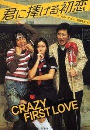 Crazy First Love 2003