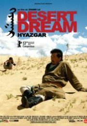Desert Dream 2007