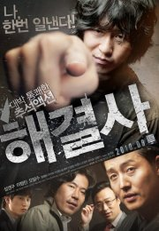 Troubleshooter 2010