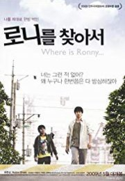 Where Is Ronny 2009