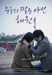 Nobody's Daughter Hae-Won 2013