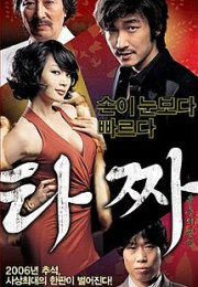 Tazza: The High Rollers 2006