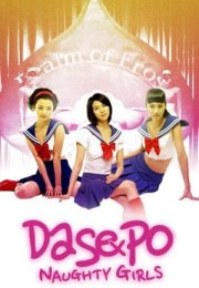 Dasepo Naughty Girls 2006
