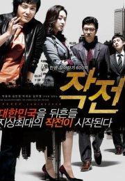 The Scam 2009