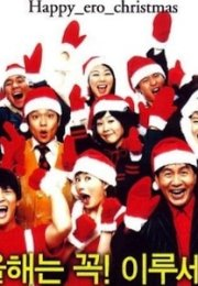 Happy Ero Christmas 2003