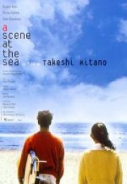 A Scene at the Sea 1991