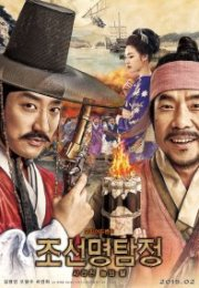 Detective K: Secret of the Lost Island 2014