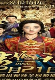 The Legend of DuGu