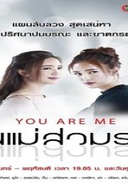 You Are Me 2018 (Tayland) Khun Mae Suam Roy