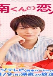 Minami-kun no Koibito: My Little Lover 2015 (Japon)